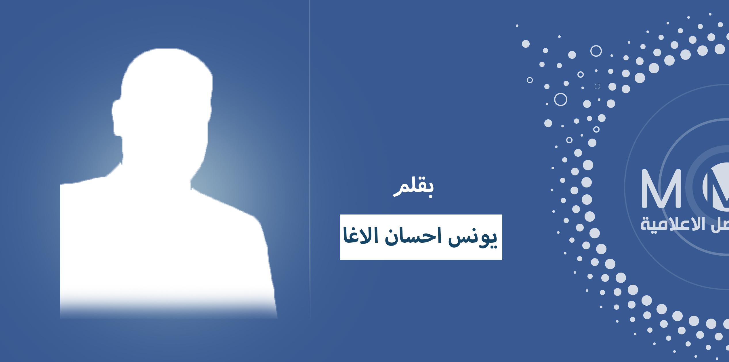 صورة جامعة الموصل الاسلامية