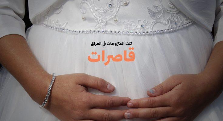 صورة ثلث المتزوجات في العراق قاصرات