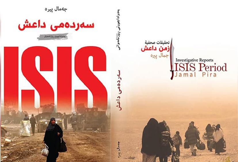"""صورة """"زمن داعش"""""""
