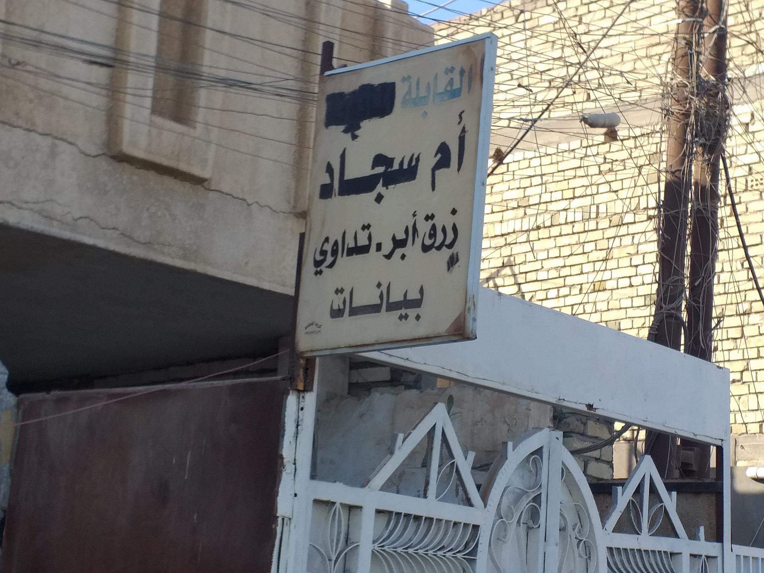 صورة اعادها كورونا إلى الواجهة: القابلة المأذونة بديلا عن مستشفيات الولادة في بغداد