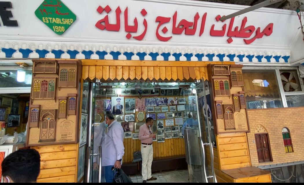 صورة شربت حجي زبالة عمره اكبر من عمر الدولة العراقية