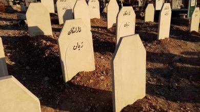"""صورة """"مقبرة المنبوذات"""" في كردستان: الظلم يلاحق النساء حتى التراب!"""